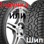 Зимние шины-липучки: какие лучше выбрать
