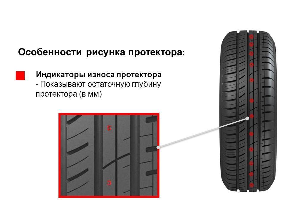 При какой глубине протектора запрещена эксплуатация легковых шин
