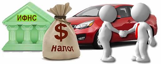 продажа машины налоговая декларация