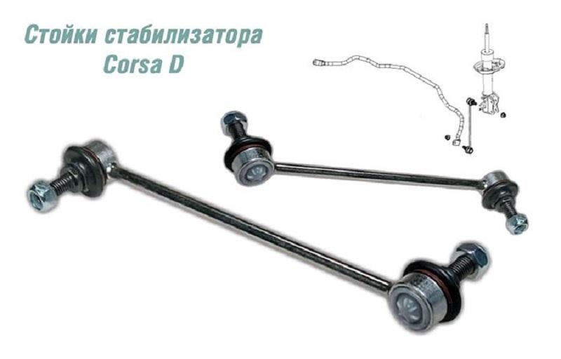 Стойка стабилизатора Corsa