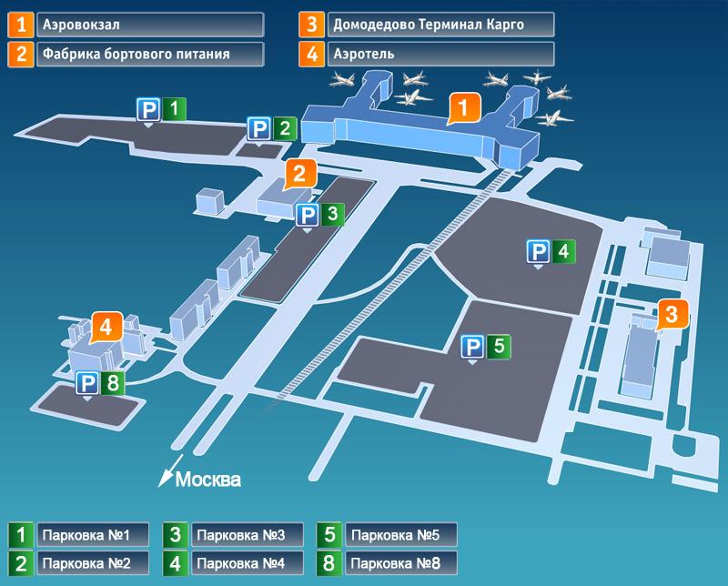 Аэропорт Домодедово - общая схема парковок