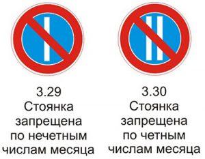 Стоянка запрещена по четным или нечетным числам месяца