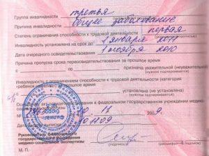 Удостоверение с присвоенной 3й группой инвалидности