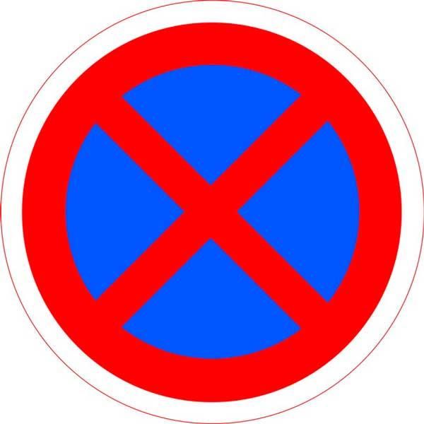 Знак «Остановка запрещена»