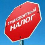 Тарифы транспортного налога по регионам РФ